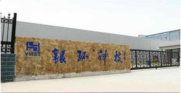 江苏银环新材料科技有限公司
